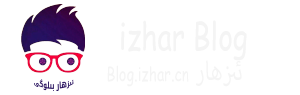 ئىزھار  بىلوگى-WelCome To izhar Blog